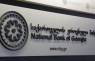 სესხების გაცემა იზღუდება: ეროვნული ბანკი კომერციულ ბანკებს რეგულაციებს უწესებს
