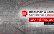 თბილისში საქართველოს მთავარი კრიპტო ღონისძიება ჩატარდება - Blockchain & Bitcoin Conference Georgia 2018